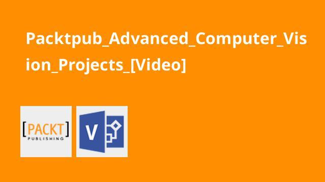 آموزش پروژه های پیشرفته بینایی کامپوتری